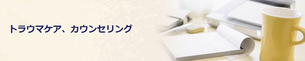 トラウマケア(FAP療法など)、カウンセリング-大阪のトラウマ専門のB.C.C.