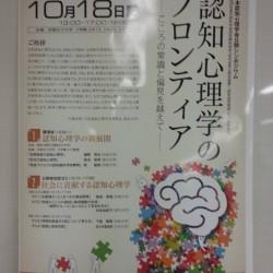 日本認知心理学会公開シンポジウム