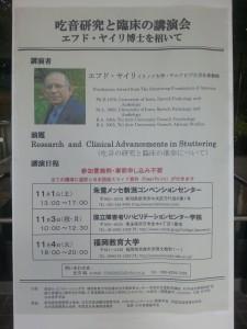 吃音研究と臨床の講演会-エフド・ヤイリ博士を招いて