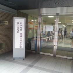 日本吃音・流暢性障害学会 第3回大会2