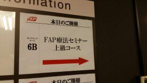 FAP療法上級セミナー1