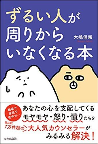 大嶋信頼「「ずるい人」が周りからいなくなる本」