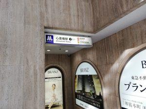 大阪メトロ心斎橋駅3番出口