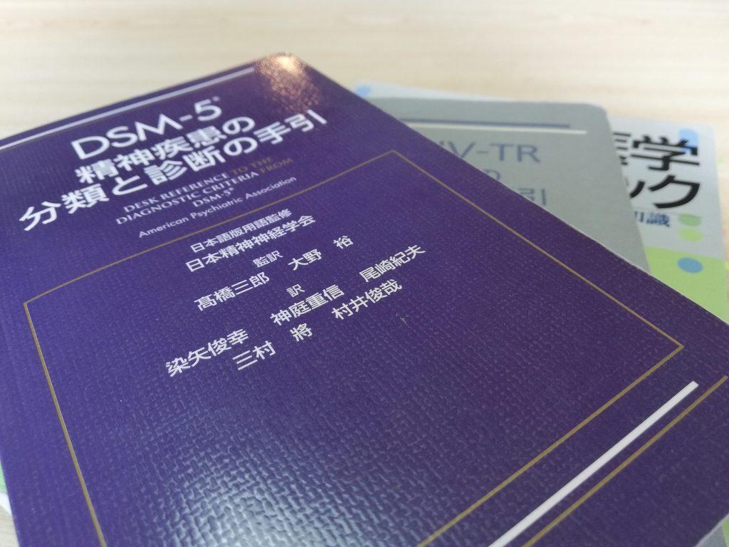 DSM-5精神疾患の分類と診断の手引などの写真